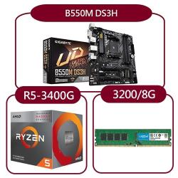 【DIY超值套餐】技嘉B550M DS3H主機板+AMD R5 3400G處理器+美光 3200MHz 8G記憶體