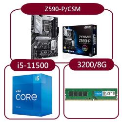【DIY超值套餐】華碩Z590-P/CSM主機板+INTEL i5-11500處理器+美光 3200MHz 8G記憶體