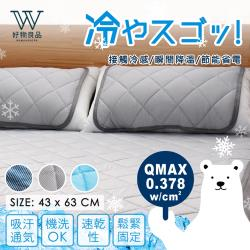好物良品-日本冷感科技透氣吸汗水洗枕巾 (二入組 43x63cm)