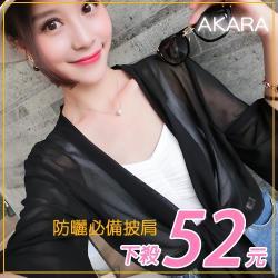 ★52元★Akara 韓風時尚防曬長袖披肩薄罩衫 黑白