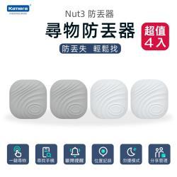 4入組 東森限定加送CR2032五顆 nut3 時尚貝殼紋 藍芽防丟器 尋物防丟器 鑰匙錢包定位器 F7X