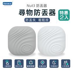 2入組 東森限定加送CR2032五顆 nut3 時尚貝殼紋 藍芽防丟器 尋物防丟器 鑰匙錢包定位器 F7X