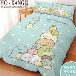 HO KANG 卡通授權 雙人三件式床包組 - 角落生物 夾夾樂藍
