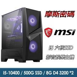 【微星平台】I5六核『摩斯密碼』影音娛樂主機(I5-10400/B460M/16G/500G_SSD/550W)