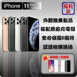 【A+級福利品】 Apple iPhone 11 Pro Max 64G 6.5寸 智慧手機 (贈玻璃貼+保護殼)
