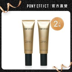 【PONY EFFECT】水透光妝前防護乳 升級版 SPF50+/PA++++ 50ml 2入組