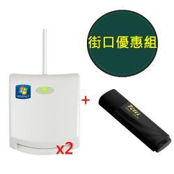 【街口優惠組】aibo 多功能IC晶片報稅專用讀卡機x2+TCELL冠元 USB3.1 256GB 無印風隨身碟