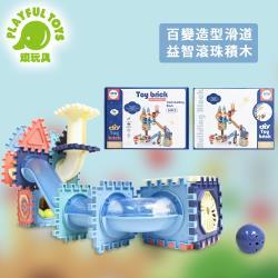 Playful Toys 頑玩具 積木滾珠迷宮球 ZD008 (滑道彩窗片 管道積木 百變軌道 智力拼裝 早教益智DIY 兒童動腦)