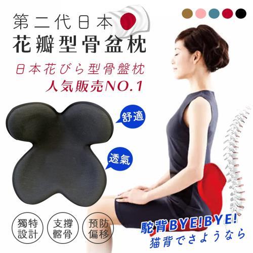 DaoDi日本花瓣型骨盆枕(美臀墊 護腰枕 坐墊 靠枕 靠腰枕)