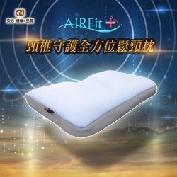 【日本旭川】AIR Fit 頸椎守護可調鬆頸枕1入