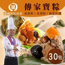 現+預 溫國智私房菜傳家寶粽 兩款任選 (5顆/盒)30盒