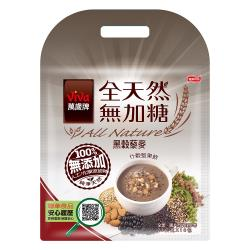 【萬歲牌】全天然無加糖-黑榖藜麥堅果飲(23gx10包)