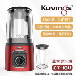 【韓國Kuvings】CT-10V-真空全營養調理機/果汁機(炫麗紅)_贈水壺+隨行杯