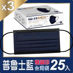【普惠醫工】成人平面醫用口罩-普魯士藍(25入×3盒)