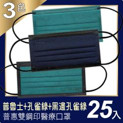 【普惠醫工】成人平面醫用口罩-黑框孔雀綠+普魯士藍+孔雀綠(25入×3盒)