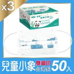 【普惠醫工】兒童平面醫用口罩-小象(50入×3盒)