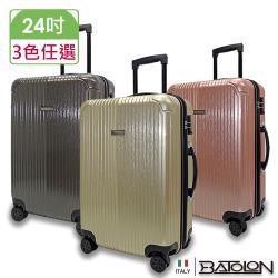 BATOLON寶龍  24吋  紀之川TSA鎖加大PC硬殼箱/行李箱 (3色任選)