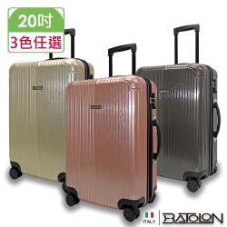 BATOLON寶龍  20吋  紀之川TSA鎖加大PC硬殼箱/行李箱 (3色任選)