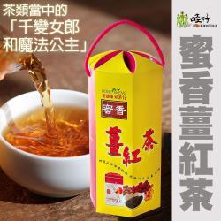 哇好米  蜜香薑紅茶-500g-盒  (1盒組)