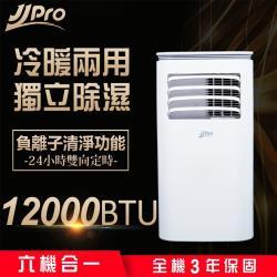 JJPRO移動式冷氣升級款暖氣12000BTU空氣清淨除濕乾衣JPP03-庫