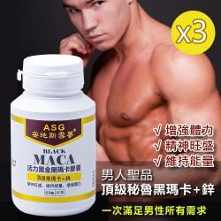 安地斯雪蔘 活力黑金剛瑪卡MACA (60顆/瓶)X3瓶 (秘魯黑瑪卡+鋅+精氨酸)