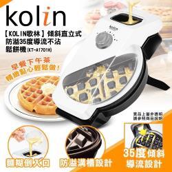 歌林Kolin 傾斜式防溢流鬆餅機KT-A1701H