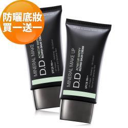 DR.WU 零毛孔控油DD霜40ml(買一送一)