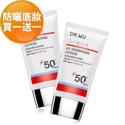(買一送一)DR.WU 全日保濕防曬乳SPF50/30ml 共2入