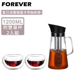 日本FOREVER 耐熱玻璃冷泡茶/冷萃咖啡杯壺組1200ml附雙層杯2入組