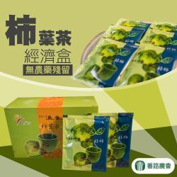 番路農會  柿葉茶經濟盒-20入-盒  (1盒)
