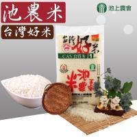 池上農會 台灣好米池農米-2.5kg-包 (1包組)
