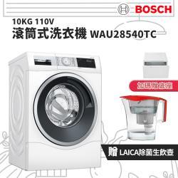 【BOSCH 博世】10KG去漬淨白滾筒式洗衣機 WAU28540TC (含基本安裝)