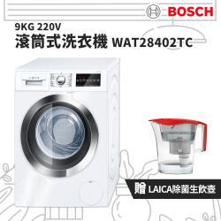 贈生飲濾水壺【BOSCH 博世】9KG 220V 歐洲製造滾筒洗衣機 WAT28402TC (含基本安裝)