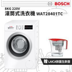 贈生飲濾水壺【BOSCH 博世】8KG 220V 歐洲製造滾筒洗衣機 WAT28401TC (含基本安裝)