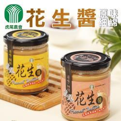 虎尾農會 花生醬(原味-細綿) -240g-罐 (1罐)