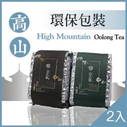 【山之翠】高山烏龍茶 環保補充包(半斤裝/150克2入)
