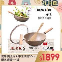 【Taste Plus】悅味元麥 瑞士科技 陶土內外不沾鍋 平底炒鍋 30cm IH全對應(贈瀝水鍋蓋+木鏟)