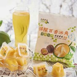 【老實農場】嚴選檸檬百香冰角10入 (280g)