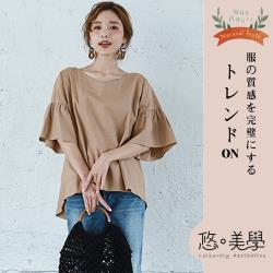 【悠美學】日系簡約圓領荷葉袖寬鬆版造型上衣(F)