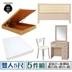 【顛覆設計】房間五件組 皮面床頭片+後掀床+獨立筒+鏡台+椅(雙人5尺)