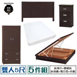【顛覆設計】房間五件組 床頭片+側掀床+獨立筒+床頭櫃+衣櫥(雙人5尺)