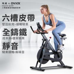 〔OVICX 映峻〕小簡進階型飛輪健身車(全鑄鐵飛輪、超高質感)
