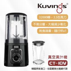 【韓國Kuvings】 CT-10V全新款式-靜音果汁機-真空全營養調理機-知性黑