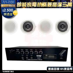 商業空間 TIW PA-808M/80W 擴大機+AV MUSICAL HSR-108-6T 崁入式喇叭X4支