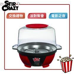 【WestBend】Stir Crazy 6QT熱油型爆米花機 (82505)