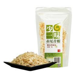 【十翼饌 】少一味系列-赤尾青蝦(120g)(要冷藏)