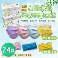 台灣優紙 成人&兒童醫療級平面口罩(50片/盒) x24盒