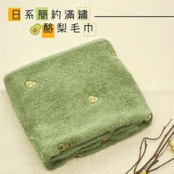 日系簡約滿繡酪梨毛巾(2入)