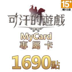 MyCard可汗的遊戲專屬卡1690點