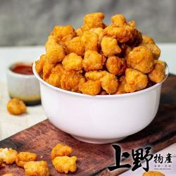 【上野物產】瘋狂好萊塢 快樂一口骰子雞 原味(250g土10%/包) x8包